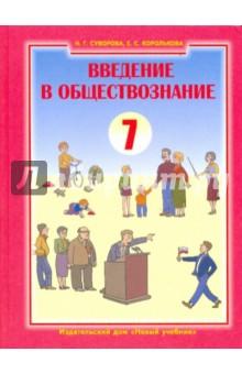 Введение в обществознание. Граждановедение. 7 класс: Учебник