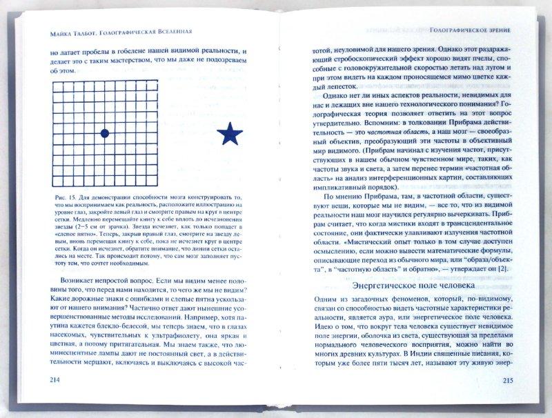 Иллюстрация 1 из 6 для Голографическая Вселенная: Новая теория реальности - Майкл Талбот | Лабиринт - книги. Источник: Лабиринт