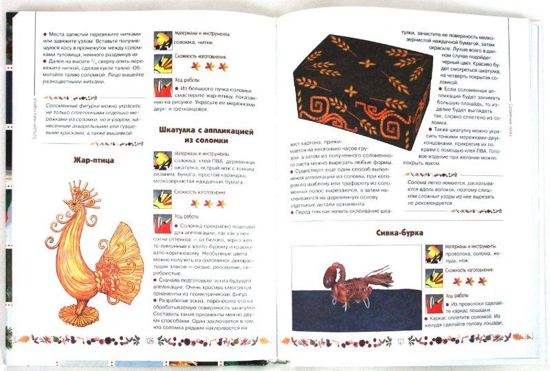 Иллюстрация 1 из 22 для Большая книга поделок - Ольга Белякова | Лабиринт - книги. Источник: Лабиринт