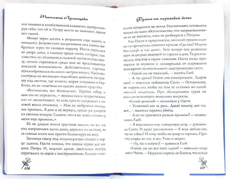 Иллюстрация 1 из 14 для Фуэте на пороховой бочке - Татьяна Луганцева | Лабиринт - книги. Источник: Лабиринт