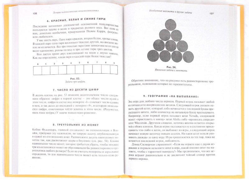 Иллюстрация 1 из 40 для Лучшие математические игры и головоломки, или самый настоящий математический цирк - Мартин Гарднер | Лабиринт - книги. Источник: Лабиринт