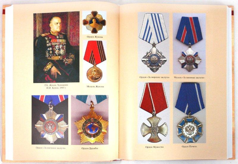 растение награды россии по значимости фото и описание николаевске сделали