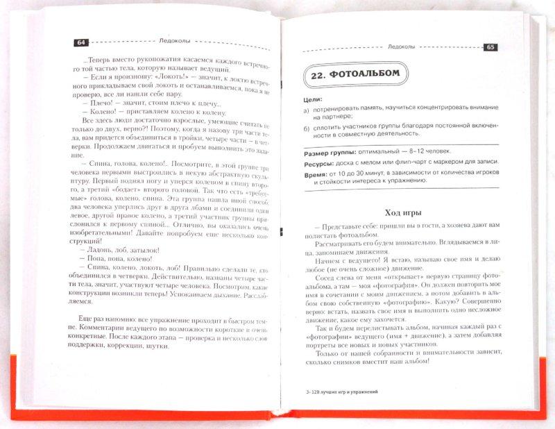 Иллюстрация 1 из 7 для Актерский тренинг. 128 лучших игр и упражнений - Михаил Кипнис | Лабиринт - книги. Источник: Лабиринт