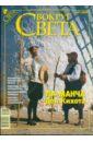 Журнал Вокруг Света № 7 (2826). Июль 2009