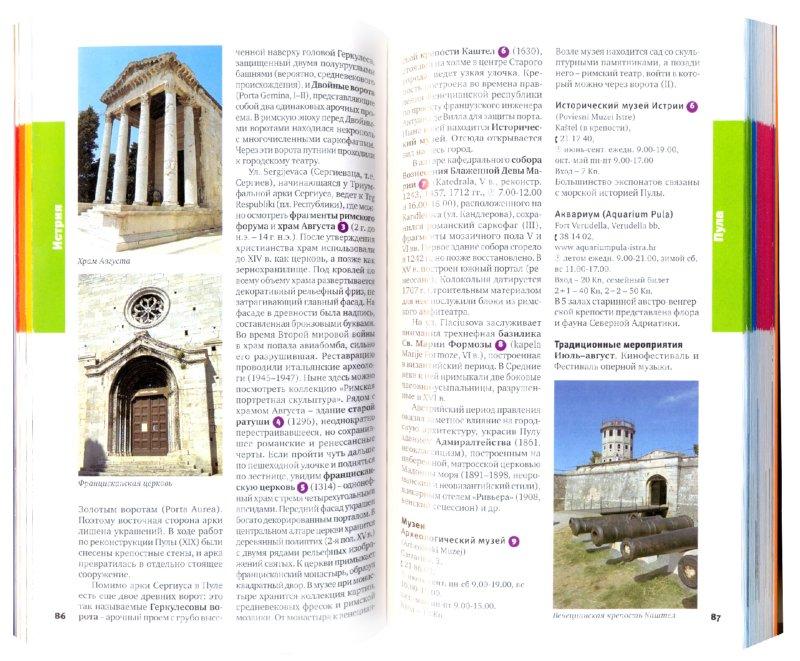 Иллюстрация 1 из 11 для Хорватия, 8 издание - Сартакова, Кусый, Фридман | Лабиринт - книги. Источник: Лабиринт