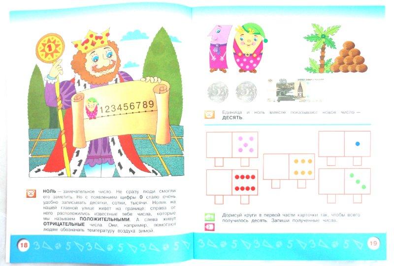 Иллюстрация 1 из 28 для Моя математика. Развивающая книга для детей 5-6 лет - Елена Соловьева | Лабиринт - книги. Источник: Лабиринт