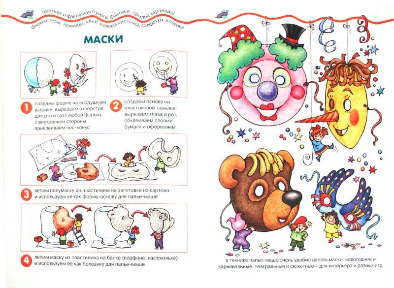 Иллюстрация 1 из 7 для Наше папье-маше: детский дизайн - Ирина Лыкова | Лабиринт - книги. Источник: Лабиринт