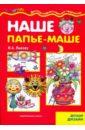 Лыкова Ирина Александровна Наше папье-маше: детский дизайн