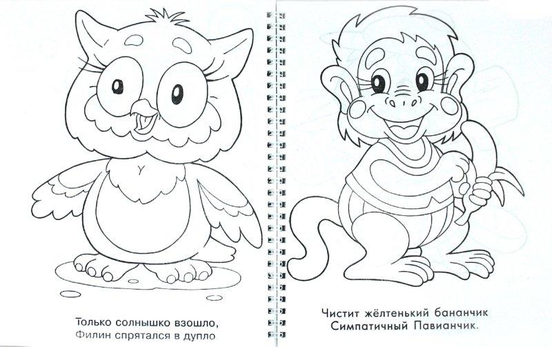 """Иллюстрация 1 из 24 для Большая раскраска """"Для самых маленьких""""   Лабиринт - книги. Источник: Лабиринт"""