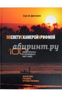 По свету с камерой и рифмой. 100 удивительных и заповедных мест мира. Фотостихи русского путешеств.