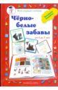 Салиенко Наталья Петровна Черно-белые забавы