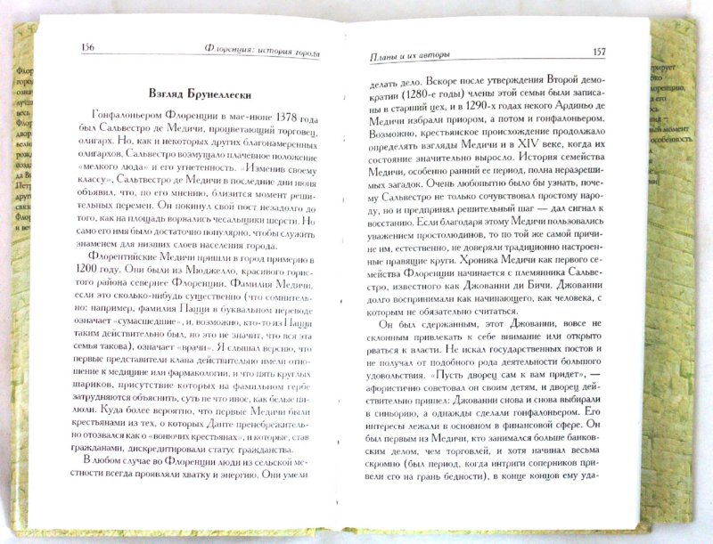 Иллюстрация 1 из 13 для Флоренция: история города - Ричард Льюис | Лабиринт - книги. Источник: Лабиринт