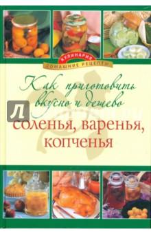 Как приготовить вкусно и дешево соленья, варенья, копченья