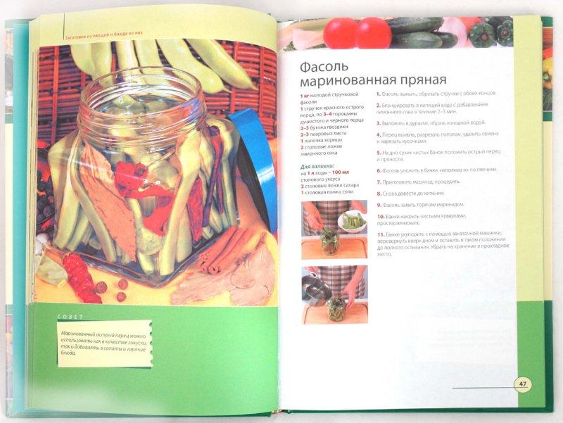 Иллюстрация 1 из 5 для Как приготовить вкусно и дешево соленья, варенья, копченья | Лабиринт - книги. Источник: Лабиринт