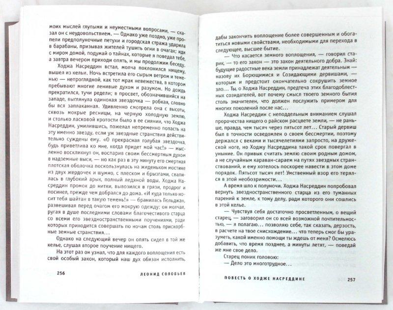 Иллюстрация 1 из 13 для Повесть о Ходже Насреддине - Леонид Соловьев   Лабиринт - книги. Источник: Лабиринт