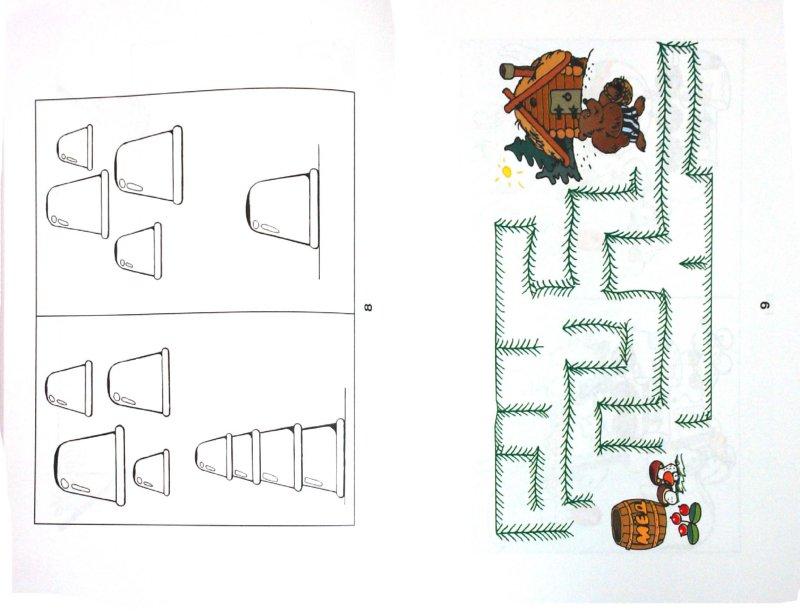 Иллюстрация 1 из 35 для Математика - это интересно. 3-4 года. Рабочая тетрадь. ФГОС - Ирина Чеплашкина | Лабиринт - книги. Источник: Лабиринт