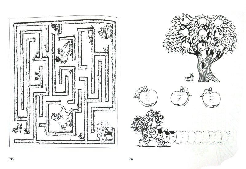 Иллюстрация 1 из 15 для Математика - это интересно. Рабочая тетрадь. ФГОС - Чеплашкина, Зуева, Крутова | Лабиринт - книги. Источник: Лабиринт