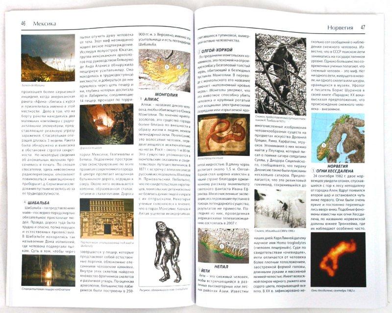 Иллюстрация 1 из 12 для Все о таинственных местах и загадках земли | Лабиринт - книги. Источник: Лабиринт