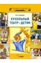 Богомолова Юлия Петровна Кукольный театр - детям