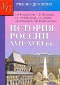 История России XVII - XVIII веков: учебник для студентов вузов