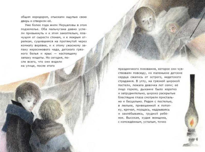 Иллюстрация 1 из 31 для Чудесный доктор - Александр Куприн | Лабиринт - книги. Источник: Лабиринт