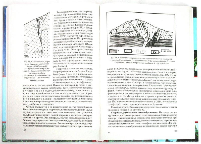 Иллюстрация 1 из 2 для Геология. Учебник для вузов - Всеволод Добровольский   Лабиринт - книги. Источник: Лабиринт