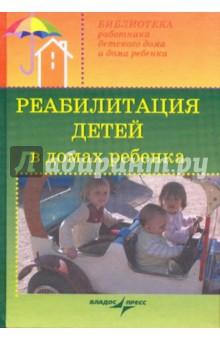Реабилитация детей в домах ребенка. Учебное пособие