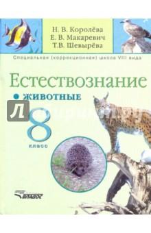 Естествознание. 8 класс. Животные. Учебник для специальных (коррекционных) учреждений VIII вида рейд к ред все о животных