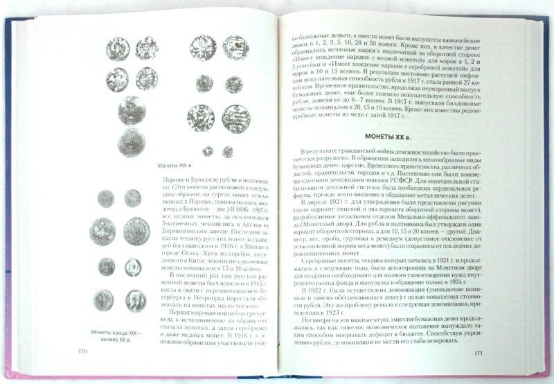 Иллюстрация 1 из 4 для Вспомогательные исторические дисциплины: учебник для студентов высших учебных заведений - Леонтьева, Шорин, Кобрин | Лабиринт - книги. Источник: Лабиринт