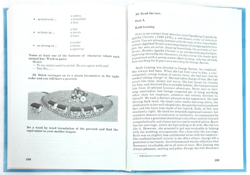 Иллюстрация 1 из 4 для Английский язык. Начальный этап обучения. В 2-х частях. Часть 2 (+CD) - Лысенко, Кульчицкая, Кульчицкая, Левченко | Лабиринт - книги. Источник: Лабиринт