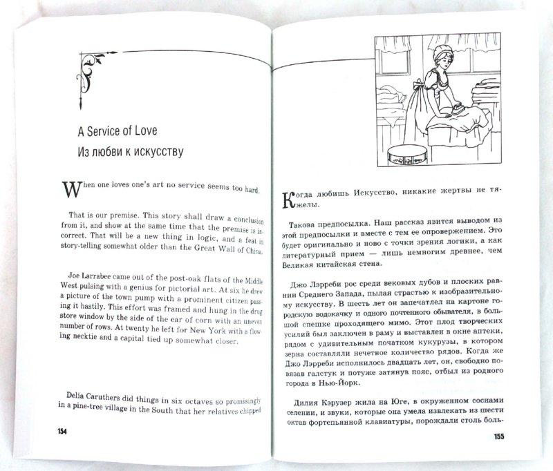 Иллюстрация 1 из 9 для Любимые рассказы (+CD) - Генри О. | Лабиринт - книги. Источник: Лабиринт