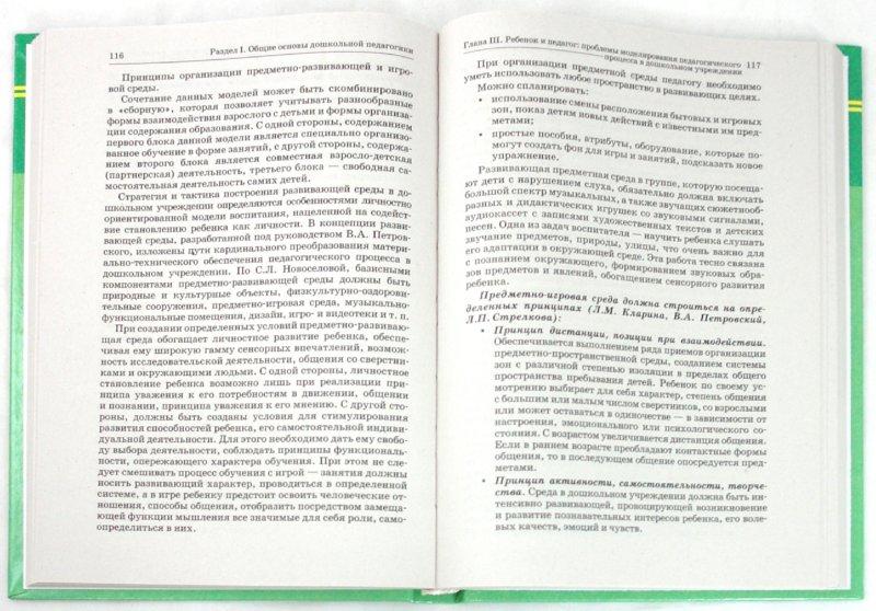 Иллюстрация 1 из 7 для Дошкольная педагогика. Теоретико-методические основы коррекционной педагогики - Микляева, Микляева | Лабиринт - книги. Источник: Лабиринт