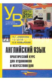 Английский язык. Практический курс для художников и искусствоведов