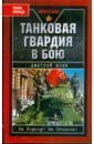 Танковая гвардия в бою, Шеин Дмитрий Владимирович