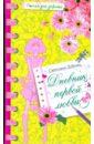 обложка электронной книги Дневник первой любви