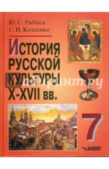 История русской культуры: Х-ХVII века: 7 класс