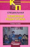 Специальная семейная педагогика. Семейное воспитание детей с отклонениями в развитии