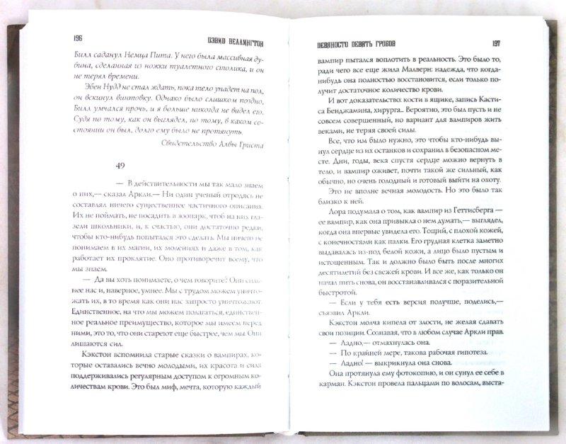 Иллюстрация 1 из 20 для Девяносто девять гробов - Дэвид Веллингтон | Лабиринт - книги. Источник: Лабиринт