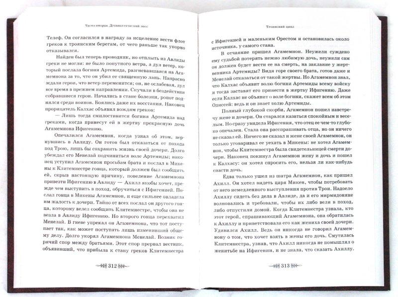 Иллюстрация 1 из 14 для Легенды и мифы Древней Греции - Николай Кун | Лабиринт - книги. Источник: Лабиринт