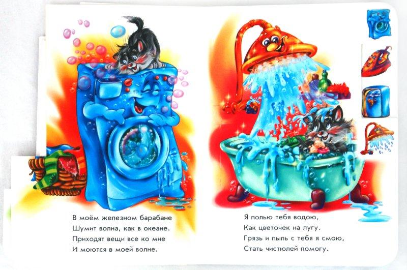 Иллюстрация 1 из 10 для Моя книжка: Мой дом - Ринат Курмашев | Лабиринт - книги. Источник: Лабиринт