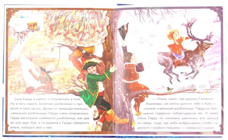 Иллюстрация 1 из 31 для Оживи сказку: Снежная королева - Ханс Андерсен | Лабиринт - книги. Источник: Лабиринт