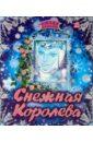 Оживи сказку: Снежная королева, Андерсен Ханс Кристиан