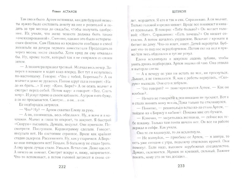 Иллюстрация 1 из 6 для Шпион - Павел Астахов | Лабиринт - книги. Источник: Лабиринт