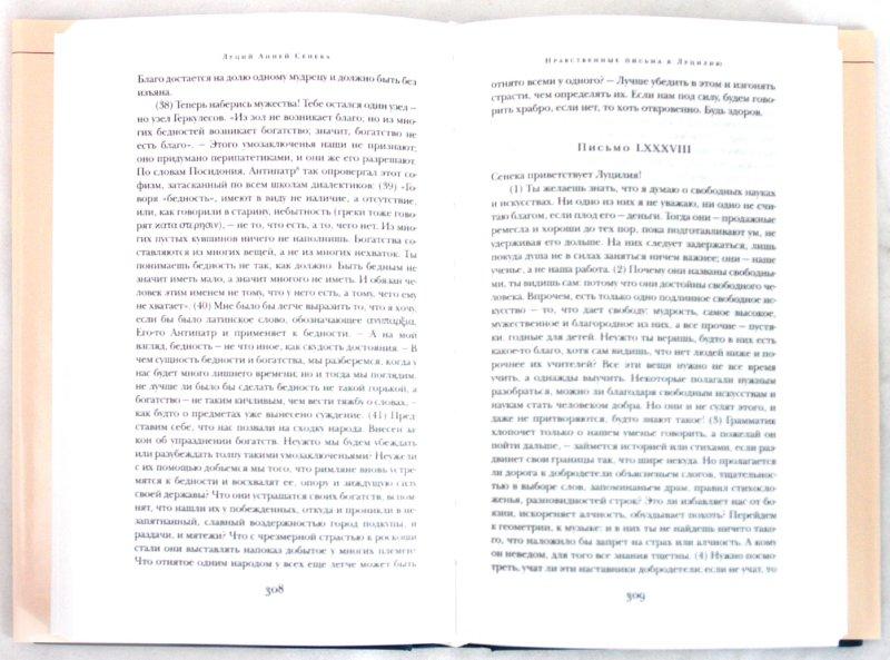 Иллюстрация 1 из 17 для Нравственные письма к Луцилию - Луций Сенека | Лабиринт - книги. Источник: Лабиринт