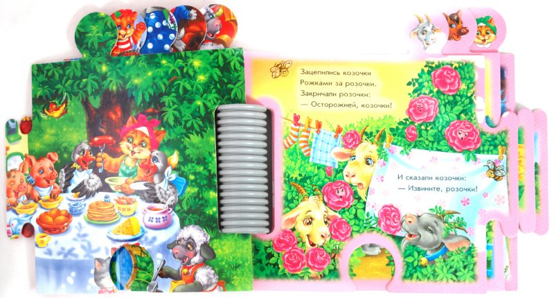 Иллюстрация 1 из 12 для Книга-пазл: Во дворе (скороговорки) - Инна Панасюк   Лабиринт - игрушки. Источник: Лабиринт