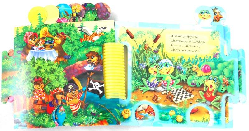 Иллюстрация 1 из 21 для Книга-пазл: На речке (скороговорки) - Инна Панасюк | Лабиринт - книги. Источник: Лабиринт