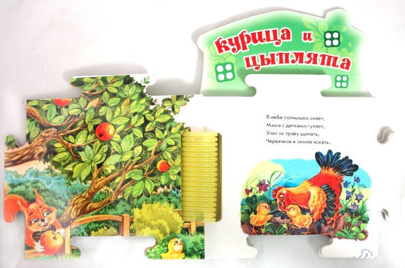 Иллюстрация 1 из 10 для Курица и цыплята - Ирина Солнышко | Лабиринт - книги. Источник: Лабиринт