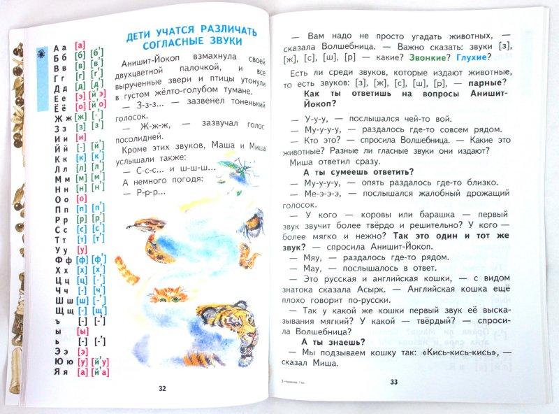 задания класс по домашние языку готовые чуракова 1 русскому