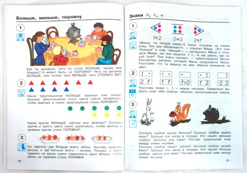 Иллюстрация 1 из 13 для Математика. 1 класс. Часть 1 - Александр Чекин | Лабиринт - книги. Источник: Лабиринт