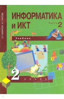 Гдз по Информатике 2 Класс Бененсон Учебник
